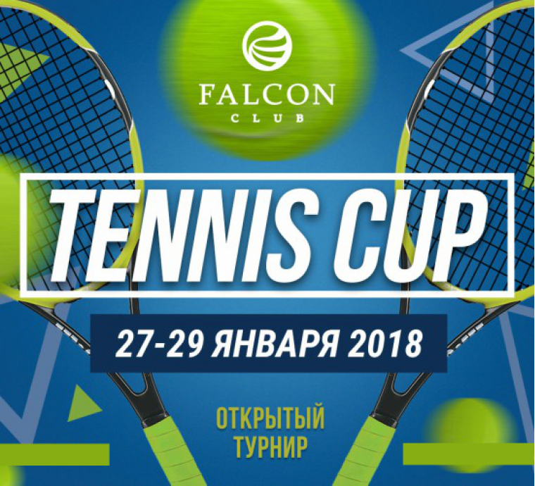 Итоги рейтингового турнира по теннису Falcon Club Tennis Cup