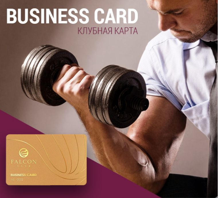 BUSINESS CARD - THE NEW CLUB CARD FALCON CLUB FITNESS