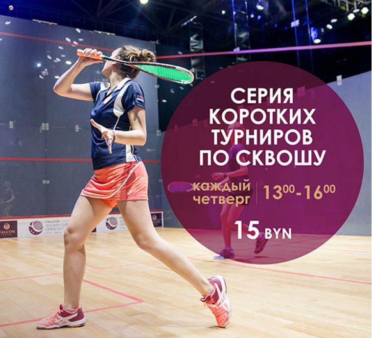 START SERIES OF SHORT SQUASH TOURNAMENTS