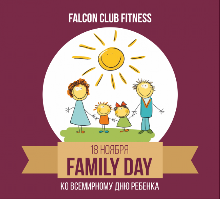 Family day в Falcon Club Fitness