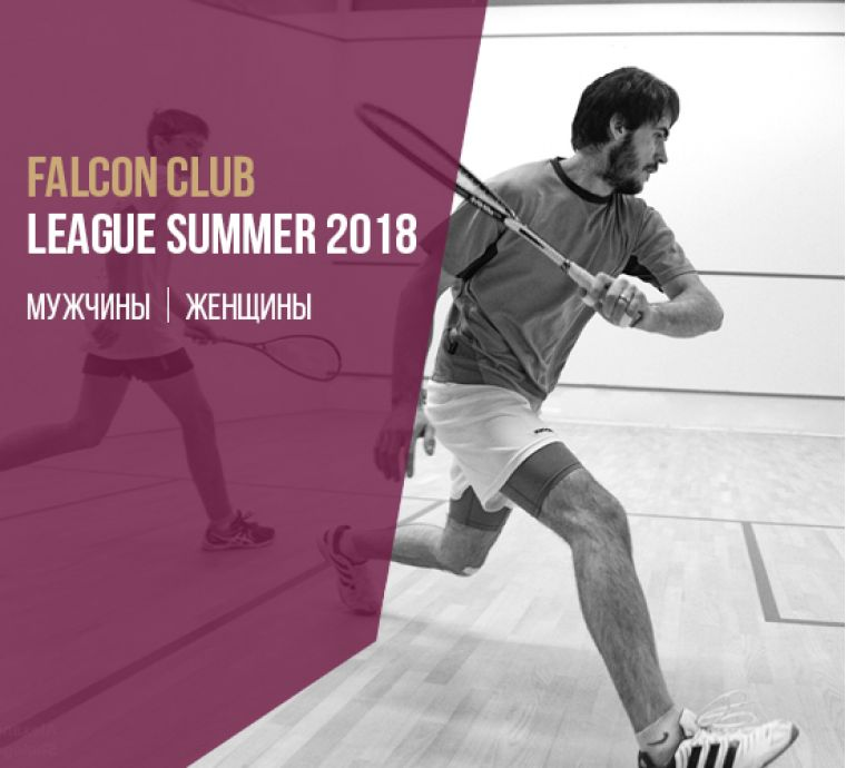 FALCON CLUB LEAGUE SUMMER 2018