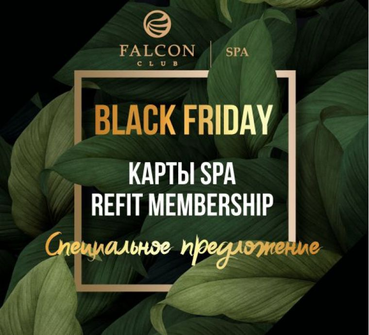 Black Friday В FALCON CLUB SPA c 27 по 29 Ноября