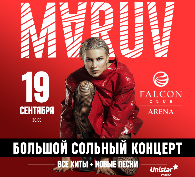 MARUV | Falcon Club Arena | 10.10.20