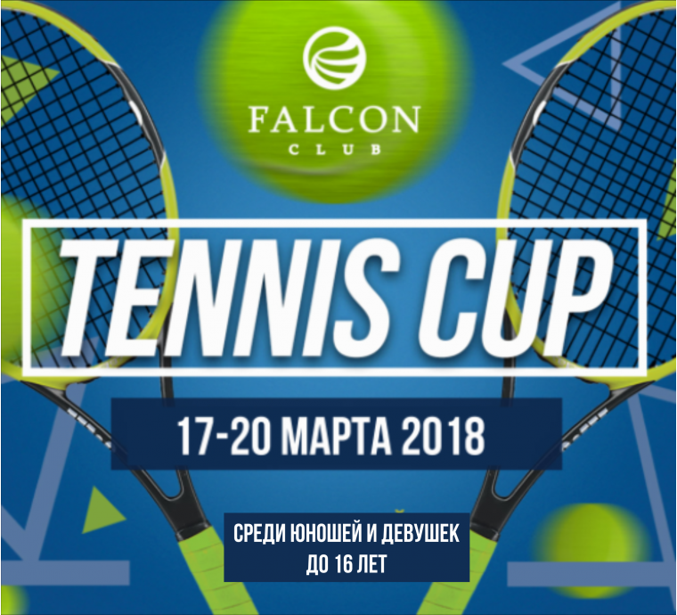 Турнирная сетка FALCON CLUB TENNIS CUP