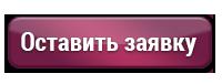 ostavit' zayavku.png