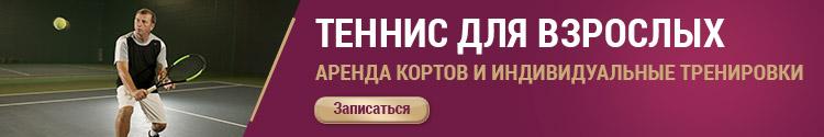 750_125_взрослый теннис.jpg